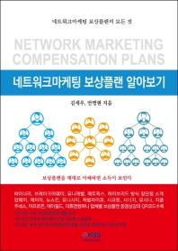 네트워크마케팅 보상플랜 알아보기