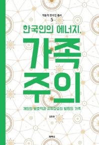 한국인의 에너지  가족주의 ///10001