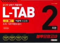 L-TAB 롯데그룹 조직ㆍ직무적합도검사(이공계(비공통)) 봉투모의고사 2회분(2019)