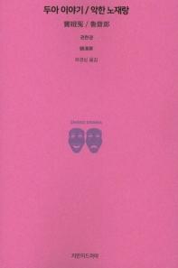 두아 이야기/악한 노재랑(지만지드라마)