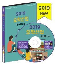 오락산업 주소록(2019)(CD)
