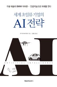 세계 초일류 기업의 AI 전략