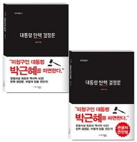 대통령 탄핵 결정문 세트(전2권)