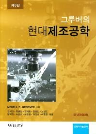 현대제조공학(SI Version)