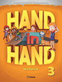 Hand in Hand. 3(WorkBook)