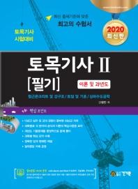 토목기사 필기. 2(2020)(토목기사 시험대비)