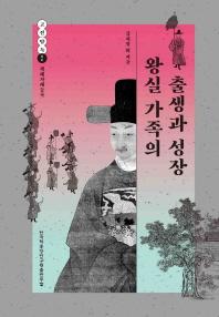 왕실 가족의 출생과 성장(고전탐독 6)(양장본 HardCover)
