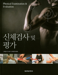 신체검사 및 평가(양장본 HardCover)