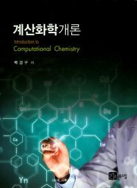 계산화학개론