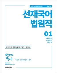 선재국어 법원직 세트(2018)