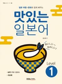 맛있는 일본어 Level. 1(일본 여행 문화와 함께 배우는)