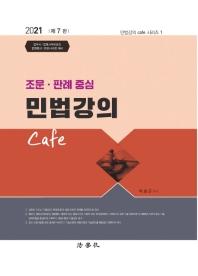 민법강의 Cafe(2021)(7판)(민법강의 cafe 시리즈 1)(양장본 HardCover)
