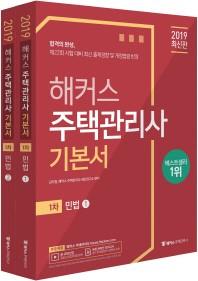 주택관리사 1차 기본서 민법 세트(2019)(해커스)(전2권)