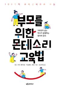 부모를 위한 몬테소리 교육법(100가지 교육상식으로 보는)