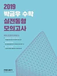 박금우 수학 실전동형 모의고사(2019)