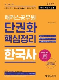 한국사 단권화 핵심정리(2021)(해커스공무원)
