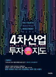 4차산업 투자지도