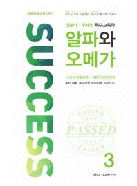 강한나 우채연 특수교육학 알파와 오메가. 3(SUCCESS)