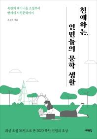친애하는, 인민들의 문학 생활