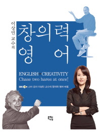 이상민 교수의 창의력 영어