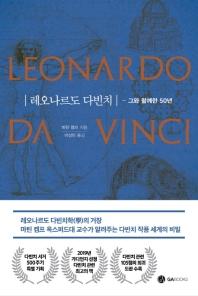 레오나르도 다빈치: 그와 함께한 50년