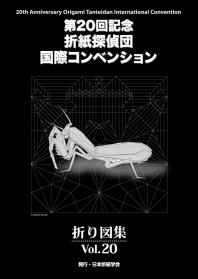 折紙探偵團折り圖集 VOL.20