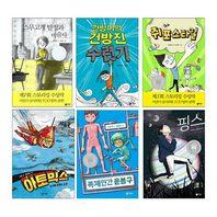 [비룡소] 스토리킹 1~6회 수상작 세트 (전6권)