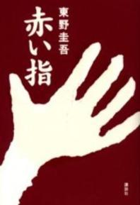 [해외]赤い指