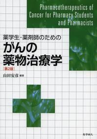 藥學生.藥劑師のためのがんの藥物治療學