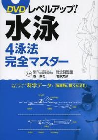 [해외]DVDレベルアップ!水泳4泳法完全マスタ-