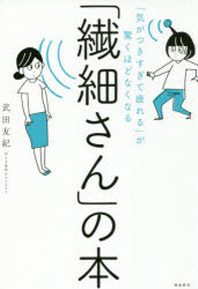 [해외]「纖細さん」の本 「氣がつきすぎて疲れる」が驚くほどなくなる