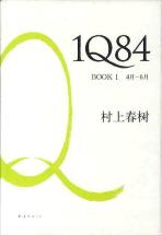 1Q84 BOOK. 1: 4월-6월