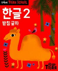 Tiger School 만4세 한글. 2