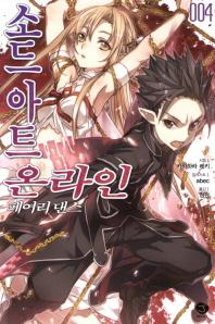 소드 아트 온라인. 4: 페어리댄스(J노블(J Novel))