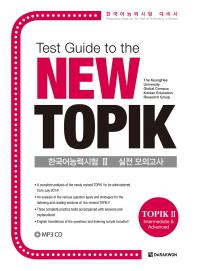한국어능력시험 2 실전 모의고사(Test Guide to the New TOPIK)(CD1장포함)