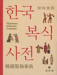 한국 복식 사전(양장본 HardCover)