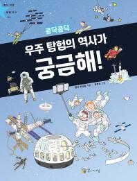 콩닥콩닥 우주탐험의 역사가 궁금해!(별난 세상 별별 역사 6)