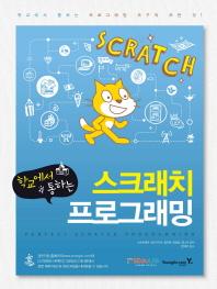 스크래치 프로그래밍(학교에서 통하는)