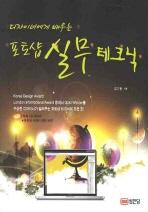 포토샵 실무 테크닉(디자이너에게 배우는)(CD1장포함)