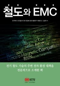 철도와 EMC