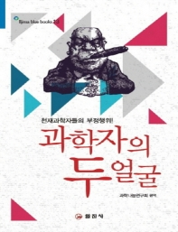 과학자의 두 얼굴(큰글자책)(Iljinsa blue books 13)