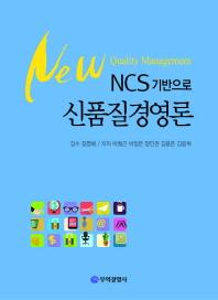 NCS기반으로 신품질경영론(양장본 HardCover)