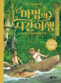 마법의 시간여행. 6: 목숨을 건 아마존 탈출 작전