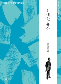 위대한 유산(진형준 교수의 세계문학컬렉션 30)