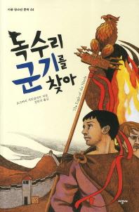 독수리 군기를 찾아(시공 청소년 문학 44)