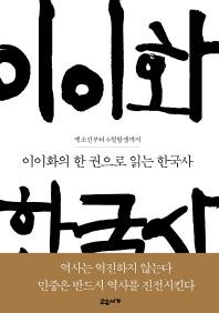 이이화의 한 권으로 읽는 한국사