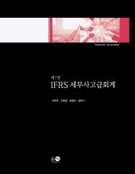 IFRS 세무사고급회계(7판)