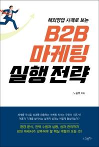 B2B 마케팅 실행 전략(해외영업 사례로 보는)