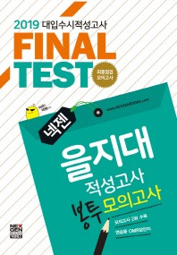 을지대 적성고사 Final Test 모의고사(2019)(봉투)(넥젠)