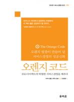 오렌지 코드(유비온 서비스경영시리즈 5)(양장본 HardCover)